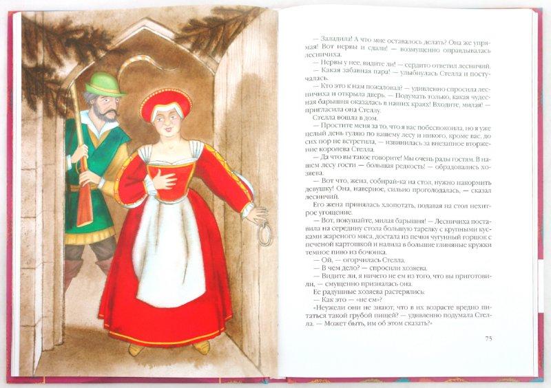 Иллюстрация 1 из 31 для Сказка о трех заколдованных лягушках, или Тайна королевы Стеллы - Наталья Риттина | Лабиринт - книги. Источник: Лабиринт