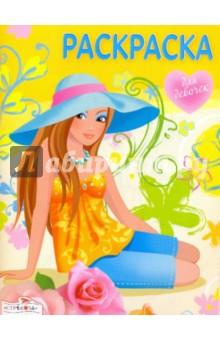Раскраска для девочек. Выпуск 8