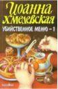 Хмелевская Иоанна. Убийственное меню - 1