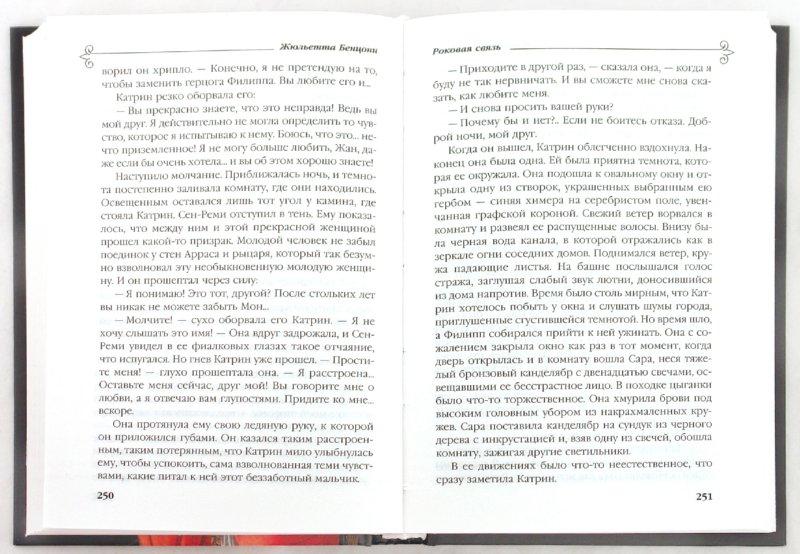 Иллюстрация 1 из 3 для Роковая связь - Жюльетта Бенцони | Лабиринт - книги. Источник: Лабиринт