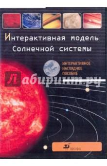 Интерактивная модель солнечной системы (CDpc)