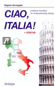 Привет, Италия!Итальянский язык<br>Издание представляет собой учебное пособие по итальянскому языку для начинающих и продолжающих изучение. Курс состоит из диалогов, текстов, грамматики, полезных и интересных тем. Успешное изучение предлагаемых материалов позволит перейти к чтению литературы продвинутого уровня.<br>4-е издание, переработанное и дополненное<br>
