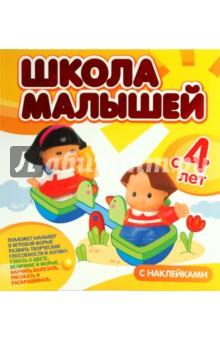 Школа малышей с 4 лет