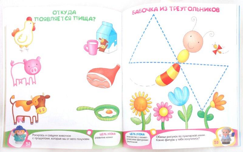 Иллюстрация 1 из 15 для Школа малышей с 4 лет - Кремона, Джиордани | Лабиринт - книги. Источник: Лабиринт