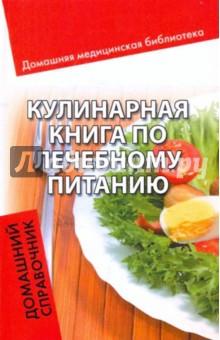 Кулинарная книга по лечебному питанию: домашний справочник
