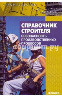 Справочник строителя: безопасность производственных процессов