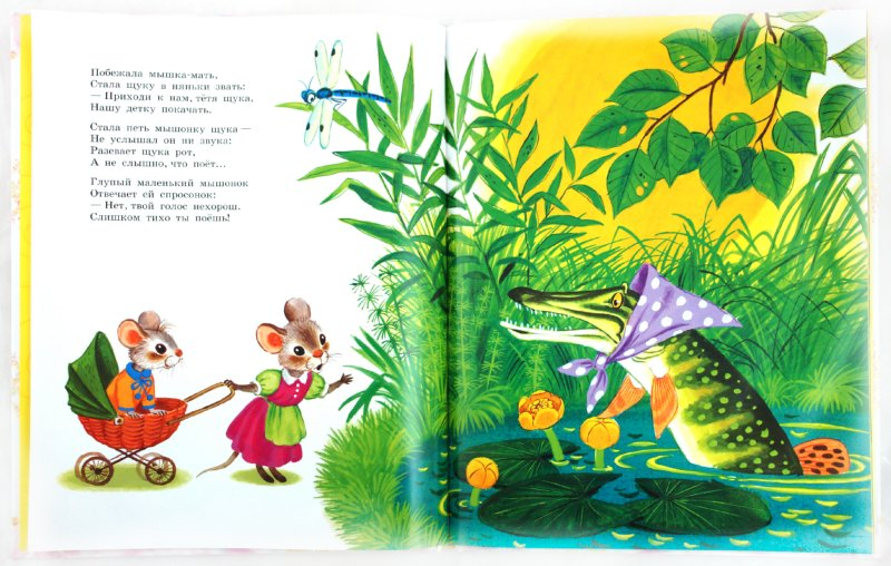 Иллюстрация 1 из 2 для Сказки - Самуил Маршак | Лабиринт - книги. Источник: Лабиринт