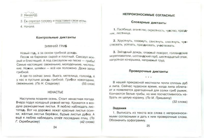 3 класс контрольный диктант по русскому языку за 1 полугодие умк школа росссс