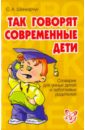 Шинкарчук Сергей Алексеевич Так говорят современные дети
