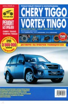 Chery Tiggo/Vortex Tingo. Руководство по эксплуатации, техническому обслуживанию и ремонтуЗарубежные автомобили<br>Предлагаем вашему вниманию руководство по ремонту и эксплуатации автомобиля Chery Tiggo с бензиновыми двигателями SQR481FC (1,8 л.), 4G63S4M (2,0 л.) и 4G64S4M (2,4 л.). В издании подробно рассмотрено устройство автомобиля, даны рекомендации по эксплуатации и ремонту. Специальный раздел посвящен неисправностям в пути, способам их диагностики и устранения.<br>Все подразделы, в которых описаны обслуживание и ремонт агрегатов и систем, содержат перечни возможных неисправностей и рекомендации по их устранению, а также указания по разборке, сборке, регулировке и ремонту узлов и систем автомобиля с использованием стандартного набора инструментов в условиях гаража.<br>Операции по регулировке, разборке, сборке и ремонту автомобиля снабжены пиктограммами, характеризующими сложность работы, число исполнителей, место проведения работы и время, необходимое для ее выполнения.<br>Указания по разборке, сборке, регулировке и ремонту узлов и систем автомобиля с использованием готовых запасных частей и агрегатов приведены пооперационно и подробно иллюстрированы фотографиями и рисунками,<br>благодаря которым даже начинающий автолюбитель легко разберется в ремонтных операциях.<br>Структурно все ремонтные работы разделены по системам и агрегатам, на которых они проводятся (начиная с двигателя и заканчивая кузовом). По мере необходимости операции снабжены предупреждениями и полезными советами на основе практики опытных автомобилистов.<br>Структура книги составлена так, что фотографии или рисунки без порядкового номера являются графическим дополнением к последующим пунктам. При описании работ, которые включают в себя промежуточные операции, последние указаны в виде ссылок на подраздел и страницу, где они подробно описаны.<br>В приложениях содержатся необходимые для эксплуатации, обслуживания и ремонта сведения о моментах затяжки резьбовых соединений, применяемых лампах и свеч