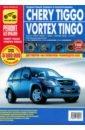 Chery Tiggo/Vortex Tingo. Руководство по эксплуатации, техническому обслуживанию и ремонту