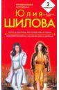 Шилова Юлия Витальевна. Замуж за иностранца, или Русские жены за рубежом. Великосветские воровки, или Красиво жить не ...