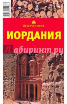 Иордания: путеводитель