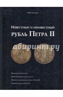 Известный и неизвестный рубль Петра II