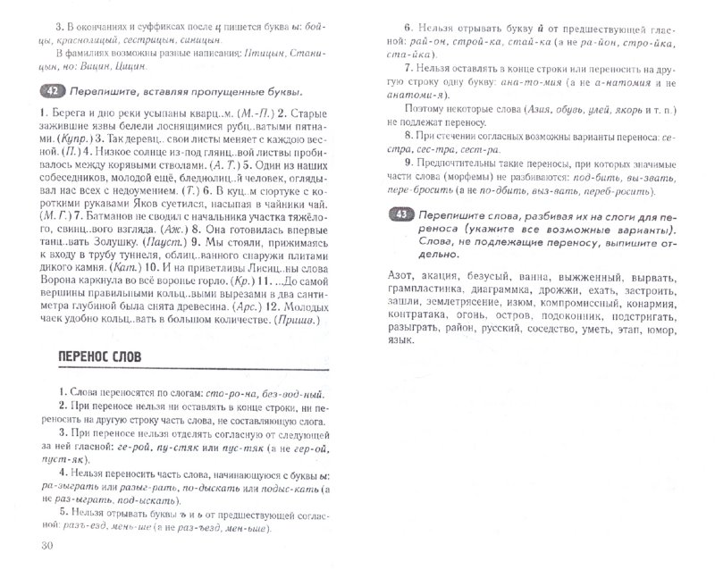 Иллюстрация 1 из 5 для Орфография и морфология. Правила и упражнения - Дитмар Розенталь   Лабиринт - книги. Источник: Лабиринт