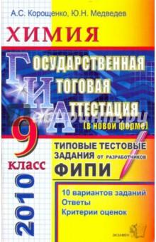 ГИА 2010. Химия. 9 класс. Государственная итоговая аттестация. Типовые тестовые задания