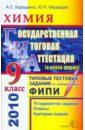 ГИА 2010. Химия. 9 класс.  ...