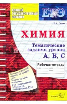 Лидин Ростислав Александрович ЕГЭ Химия. Тематические задания уровня А,В,С