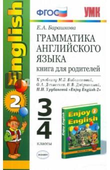Английский язык. 3-4 классы. Грамматика. Книга для родителей к учебнику М. Биболетовой и др. ФГОС