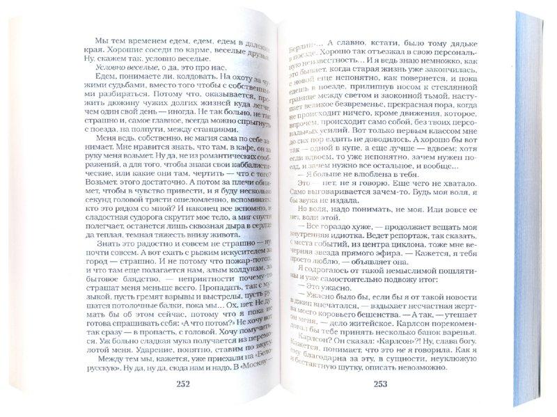 Иллюстрация 1 из 7 для Жалобная книга - Макс Фрай | Лабиринт - книги. Источник: Лабиринт
