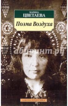 Цветаева Марина Ивановна Поэма Воздуха и другие поэмы