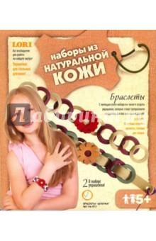 Браслет Цепочка (Кж-013)