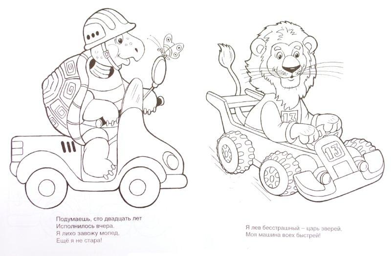 Иллюстрация 1 из 20 для Веселые машины - Т. Коваль | Лабиринт - книги. Источник: Лабиринт