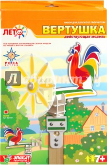 Вертушка Петух (Врт001)