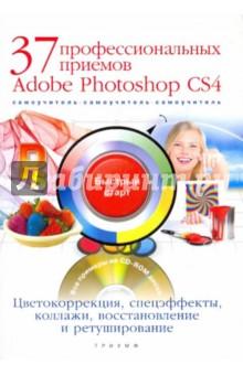 37 профессиональных приемов Adobe Photoshop CS4 (+CD)