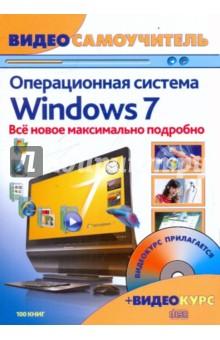 Windows 7. Новейшая операционная система: Видеосамоучитель (+CD)Операционные системы и утилиты для ПК<br>Перед вами видеосамоучитель по освоению новейшей русской версии операционной системы Windows 7. Книга и видеокурс освещают самые интересные темы: все нововведения версии 7, особенности установки, скрытые возможности Windows 7, настройки новейшей операционной системы, а также как запустить Windows 7 в виде обычной программы в операционных системах Windows Vista или Windows ХР. Читайте книгу, смотрите видеокурс и осваивайте Windows 7 с удовольствием.<br>