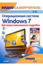 Александров Анатолий Игоревич, Шаталов Сергей Владимирович Windows 7. Новейшая операционная система: Видеосамоучитель (+CD)