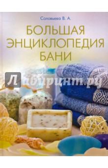 Большая энциклопедия бани