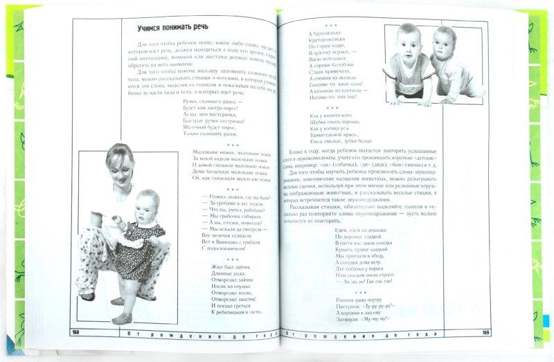 Иллюстрация 1 из 18 для Ваш ребенок. От рождения до трех лет - Олеся Жукова | Лабиринт - книги. Источник: Лабиринт