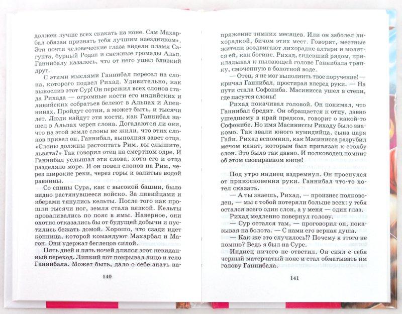 Иллюстрация 1 из 13 для Слоны Ганнибала - Александр Немировский | Лабиринт - книги. Источник: Лабиринт