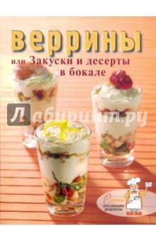 Веррины, или Закуски и десерты в бокалеВыпечка. Десерты<br>В этой книге представлена коллекция оригинальных рецептов изысканных закусок и десертов - веррин, которые уникальны не только своим оформлением, но и безупречным вкусом. Благодаря подробным описаниям вы сможете приготовить 15 закусок, или соленых веррин, и 15 десертов, или сладких веррин, которые станут прекрасным дополнением к праздничному столу.<br>