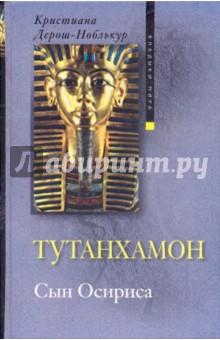 Тутанхамон Сын Осириса