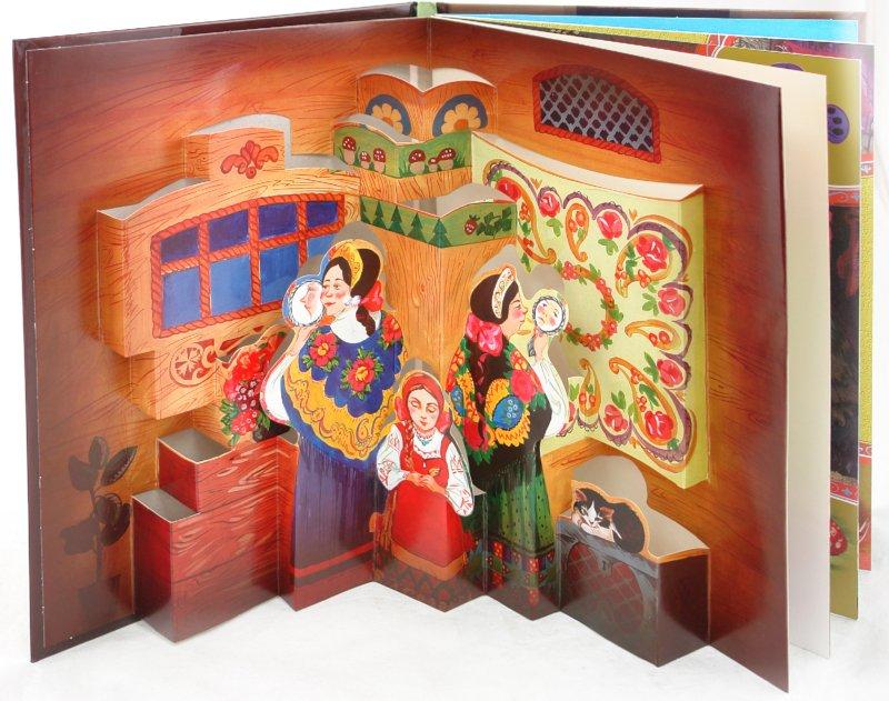 Иллюстрация 1 из 4 для Панорамка. Финист-ясный сокол | Лабиринт - книги. Источник: Лабиринт