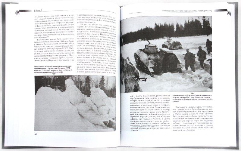 Иллюстрация 1 из 60 для Война в Арктике. Боевые операции немецких войск на крайнем севере 1939-1945 - Манн, Йоргенсен   Лабиринт - книги. Источник: Лабиринт