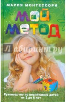Мой Метод Руководство По Воспитанию Детей От 3 До 6 Лет Монтессори Мария - фото 2