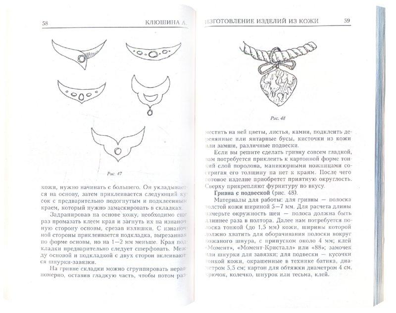 Иллюстрация 1 из 1 для Оригинальные изделия из кожи своими руками.