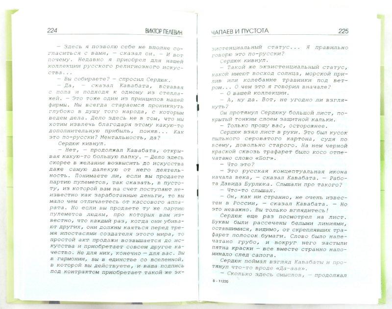 Иллюстрация 1 из 6 для Чапаев и Пустота - Виктор Пелевин | Лабиринт - книги. Источник: Лабиринт