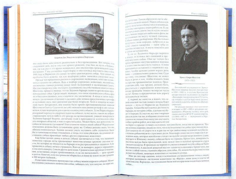 Иллюстрация 1 из 46 для Северный полюс. Южный полюс - Пири, Амундсен | Лабиринт - книги. Источник: Лабиринт
