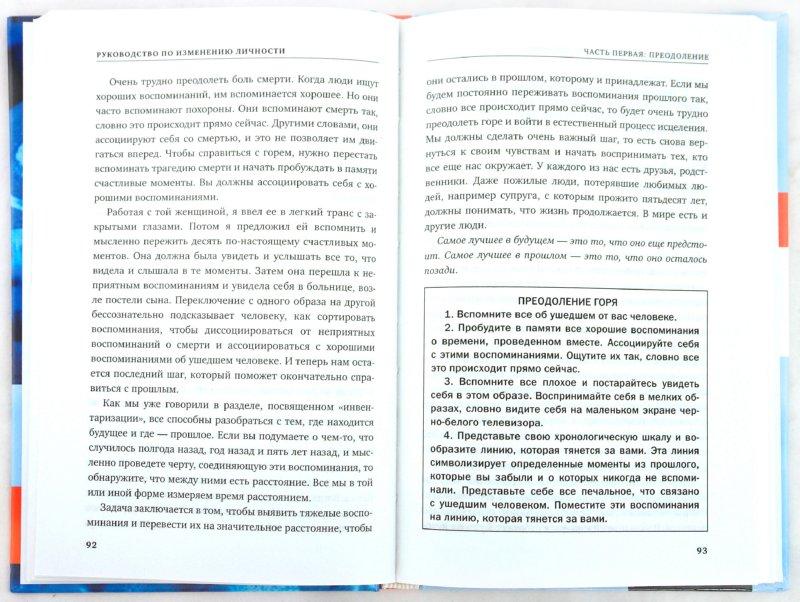 Иллюстрация 1 из 44 для Руководство по изменению личности - Ричард Бендлер | Лабиринт - книги. Источник: Лабиринт