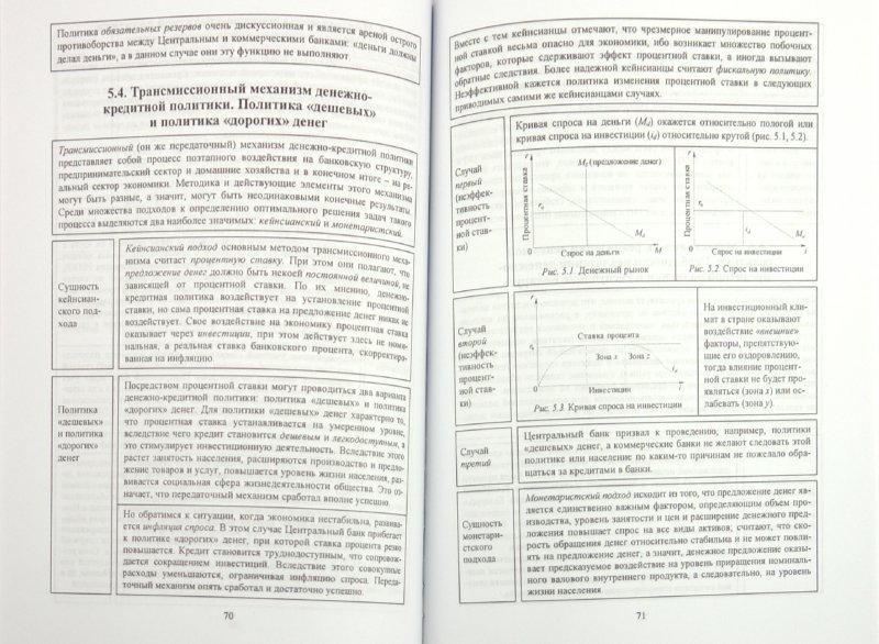 Иллюстрация 1 из 6 для Курс макроэкономики в таблицах и схемах - Базылев, Базылева | Лабиринт - книги. Источник: Лабиринт
