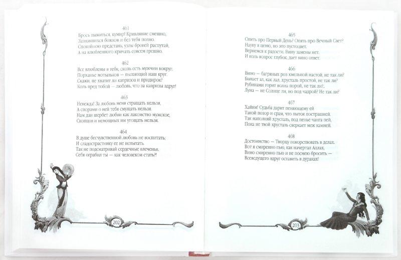 Иллюстрация 1 из 11 для Рубаи. Полное собрание - Омар Хайям   Лабиринт - книги. Источник: Лабиринт