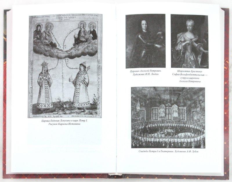 Иллюстрация 1 из 23 для Брачные союзы дома Романовых - Александр Манько | Лабиринт - книги. Источник: Лабиринт
