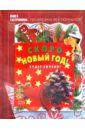 Книга гастронома. Русская домашняя кухня + Скоро Новый год!