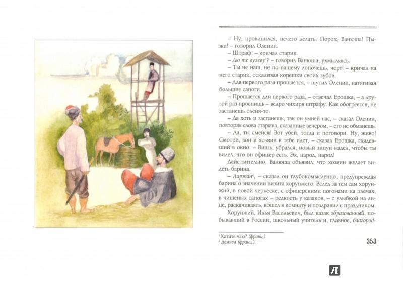 Иллюстрация 1 из 37 для Хаджи-Мурат. Повести и рассказы - Лев Толстой | Лабиринт - книги. Источник: Лабиринт