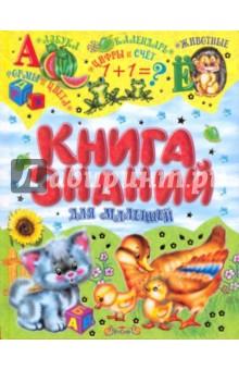 Книга знаний для малышейОбучение счету. Основы математики<br>Книга знаний для малышей. Для дошкольного и младшего школьного возраста.<br>