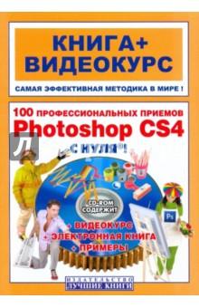 100 профессиональных приемов Adobe Photoshop CS4 с нуля! (+СD)